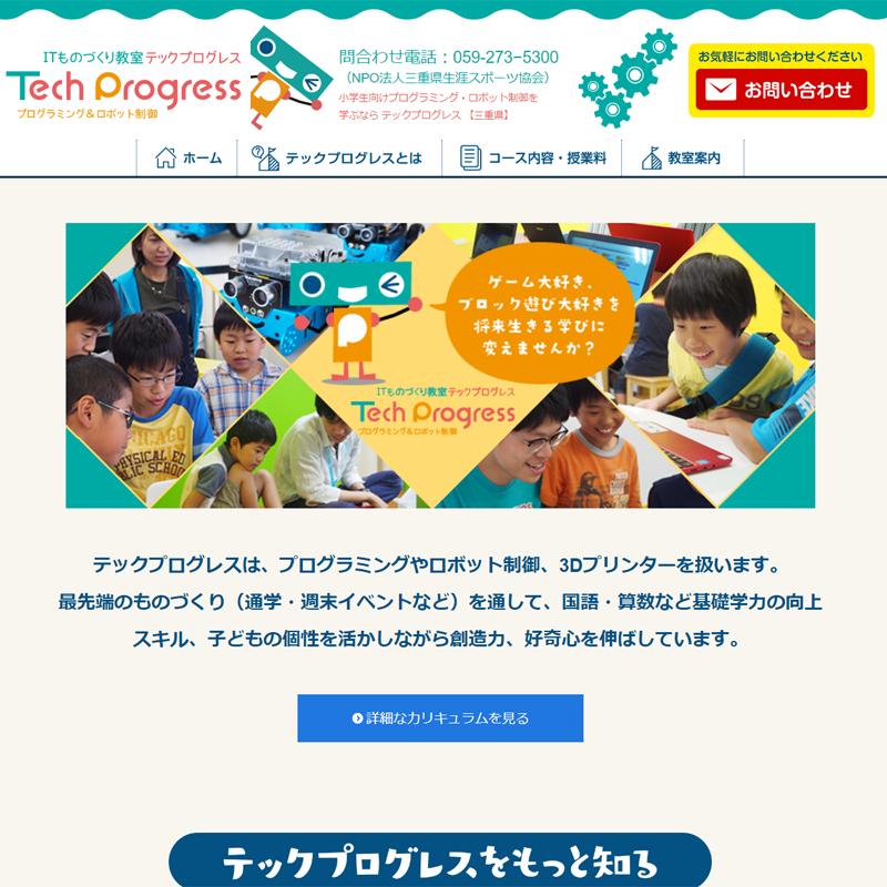 Tech Progress三重